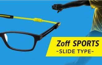 どんなシーンでも活躍する、ファッション性も兼ね備えたスポーツ用メガネ『Zoff SPORTS SLIDE TYPE』─メガネのつるが頭部を360°ホールド─